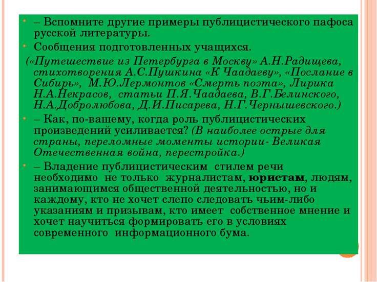 – Вспомните другие примеры публицистического пафоса русской литературы. Сообщ...