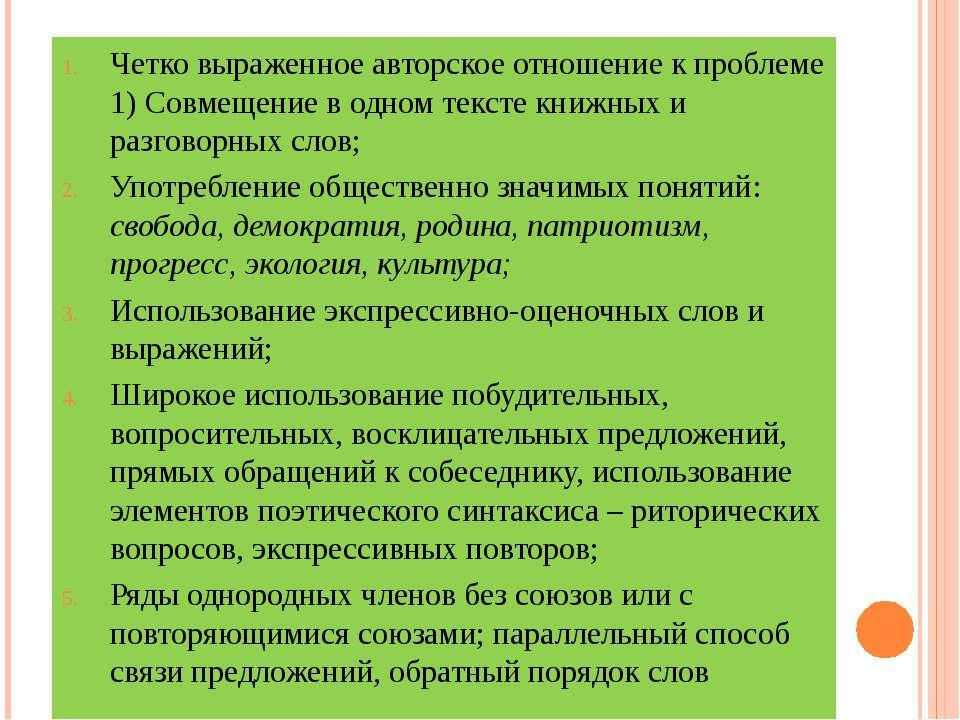 Четко выраженное авторское отношение к проблеме 1) Совмещение в одном тексте ...