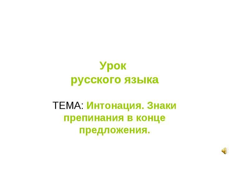 Урок русского языка ТЕМА: Интонация. Знаки препинания в конце предложения.