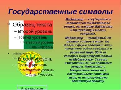 Государственные символы Мадагаскар— государство в западной части Индийского ...