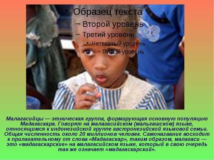 Малагасийцы— этническая группа, формирующая основную популяцию Мадагаскара. ...