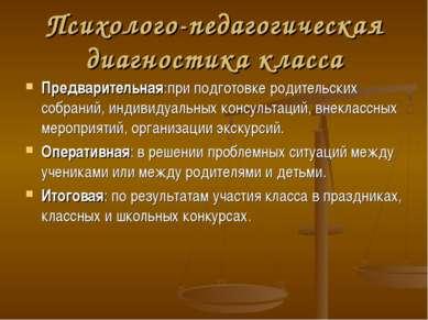 Психолого-педагогическая диагностика класса Предварительная:при подготовке ро...