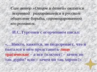 Сам автор «Отцов и детей» оказался жертвой разгоравшейся в русском обществе б...