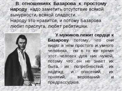 В отношениях Базарова к простому народу надо заметить отсутствие всякой вычур...