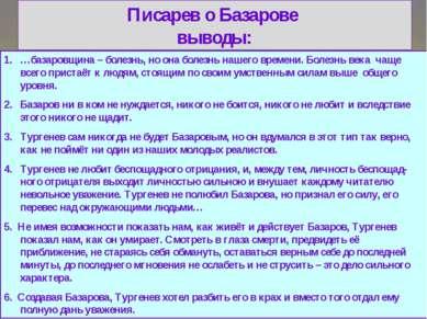 Писарев о Базарове выводы: …базаровщина – болезнь, но она болезнь нашего врем...