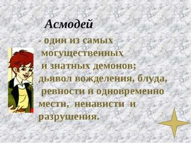 - один из самых могущественных и знатных демонов; дьявол вожделения, блуда, р...