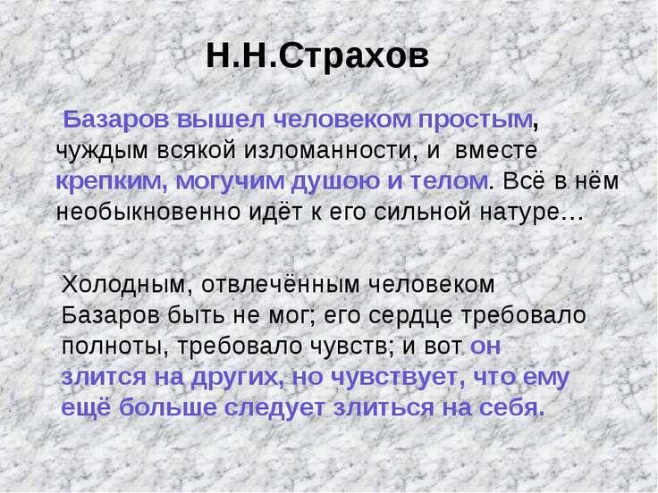 Холодным, отвлечённым человеком Базаров быть не мог; его сердце требовало пол...