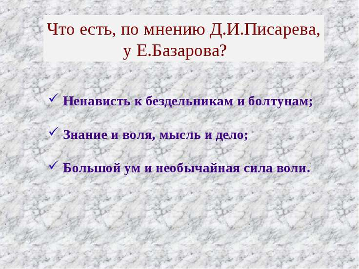 Что есть, по мнению Д.И.Писарева, у Е.Базарова? Ненависть к бездельникам и бо...