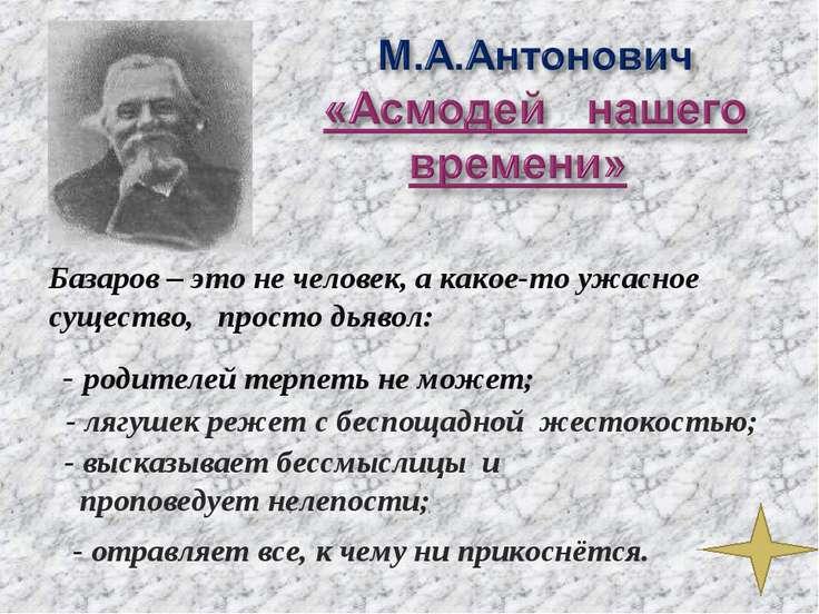 Базаров – это не человек, а какое-то ужасное существо, просто дьявол: - - род...