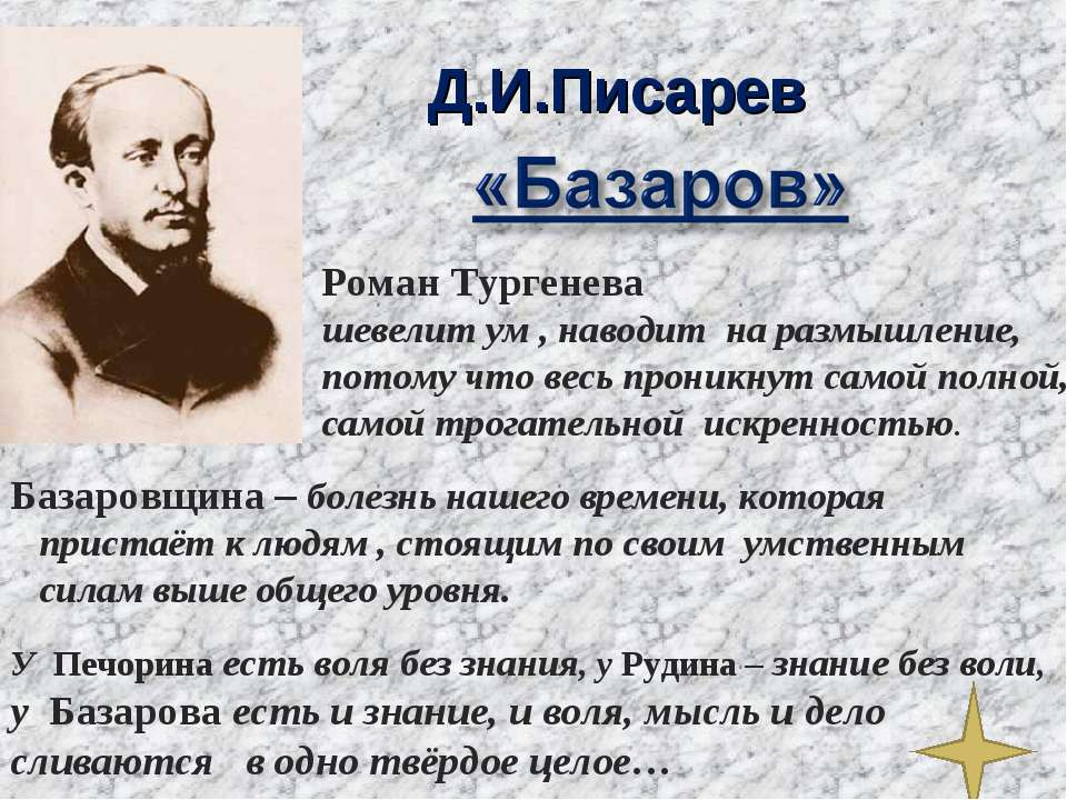 Д.И.Писарев Роман Тургенева шевелит ум , наводит на размышление, потому что в...