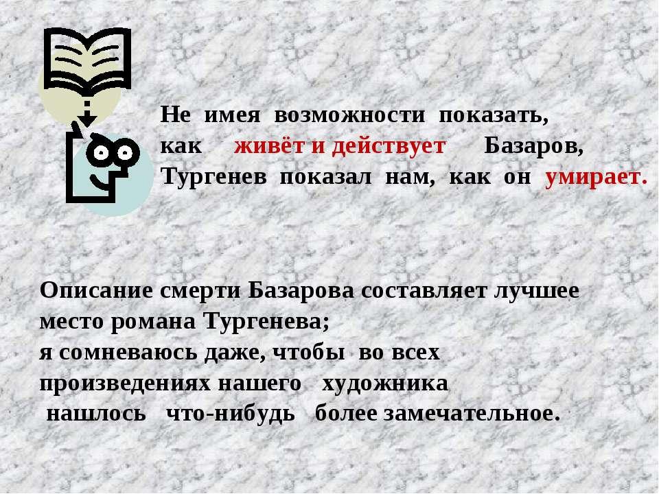 Не имея возможности показать, как живёт и действует Базаров, Тургенев показал...
