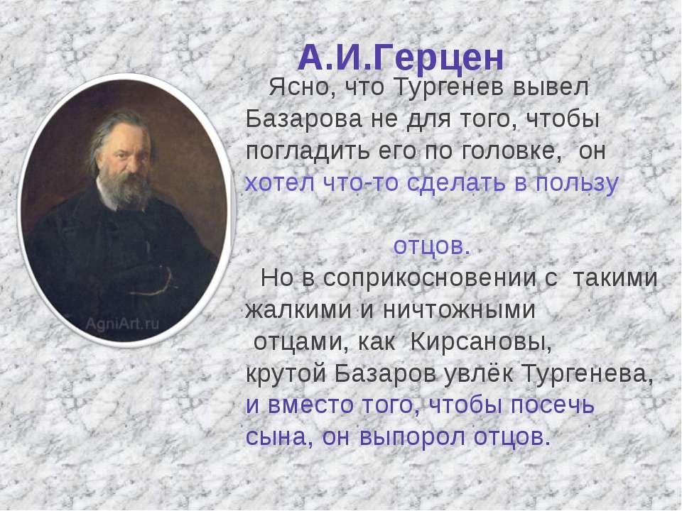 Ясно, что Тургенев вывел Базарова не для того, чтобы погладить его по головке...