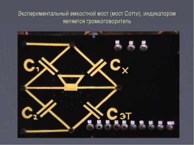 Экспериментальный емкостной мост (мост Сотти), индикатором является громкогов...