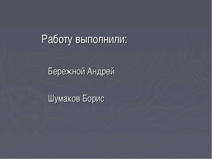 Работу выполнили: Бережной Андрей Шумаков Борис