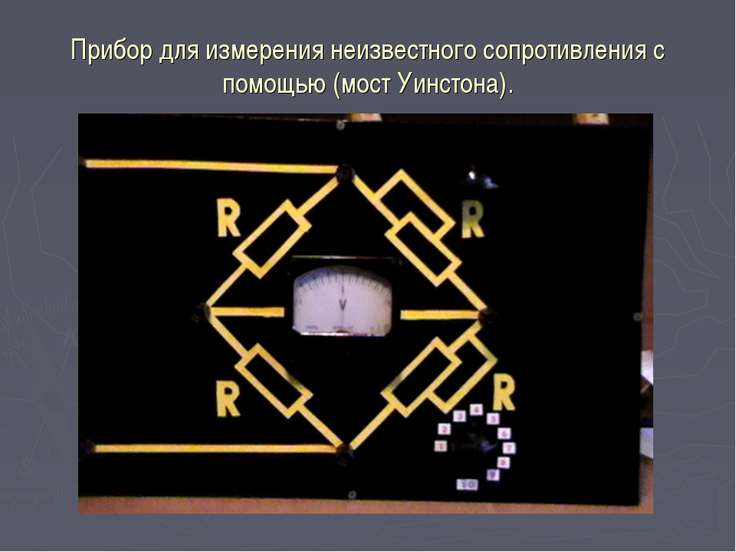 Прибор для измерения неизвестного сопротивления с помощью (мост Уинстона).