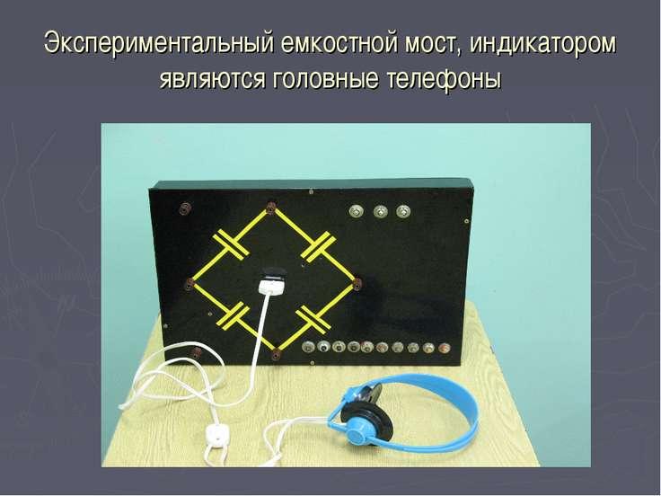 Экспериментальный емкостной мост, индикатором являются головные телефоны