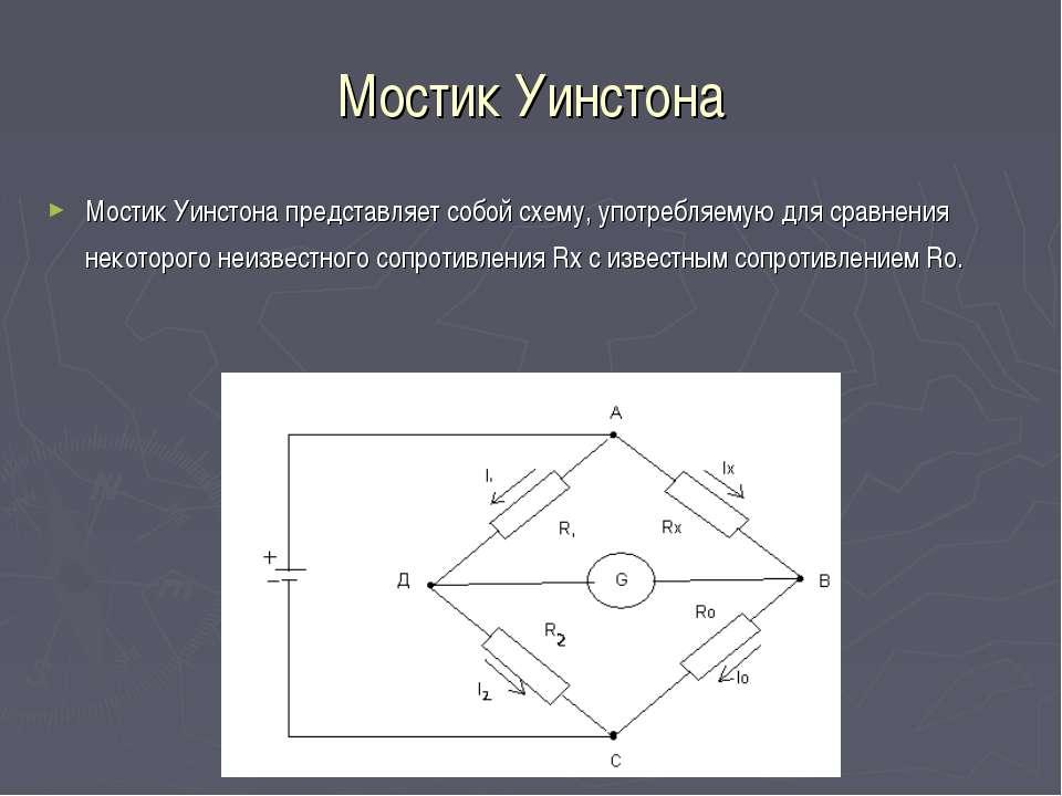 Мостик Уинстона Мостик Уинстона представляет собой схему, употребляемую для с...