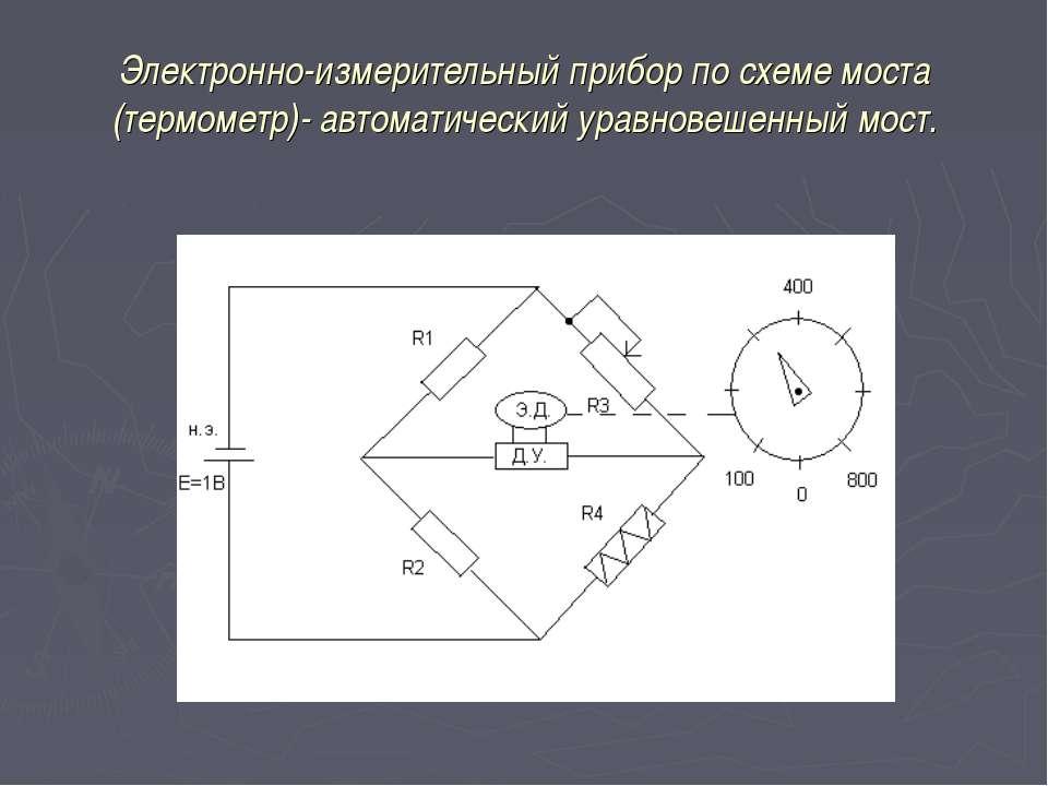Электронно-измерительный прибор по схеме моста (термометр)- автоматический ур...