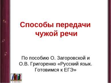Способы передачи чужой речи По пособию О. Загоровской и О.В. Григоренко «Русс...