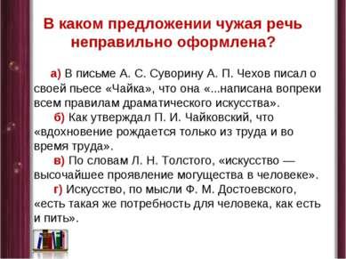 В каком предложении чужая речь неправильно оформлена? а)В письме А.С.Су...