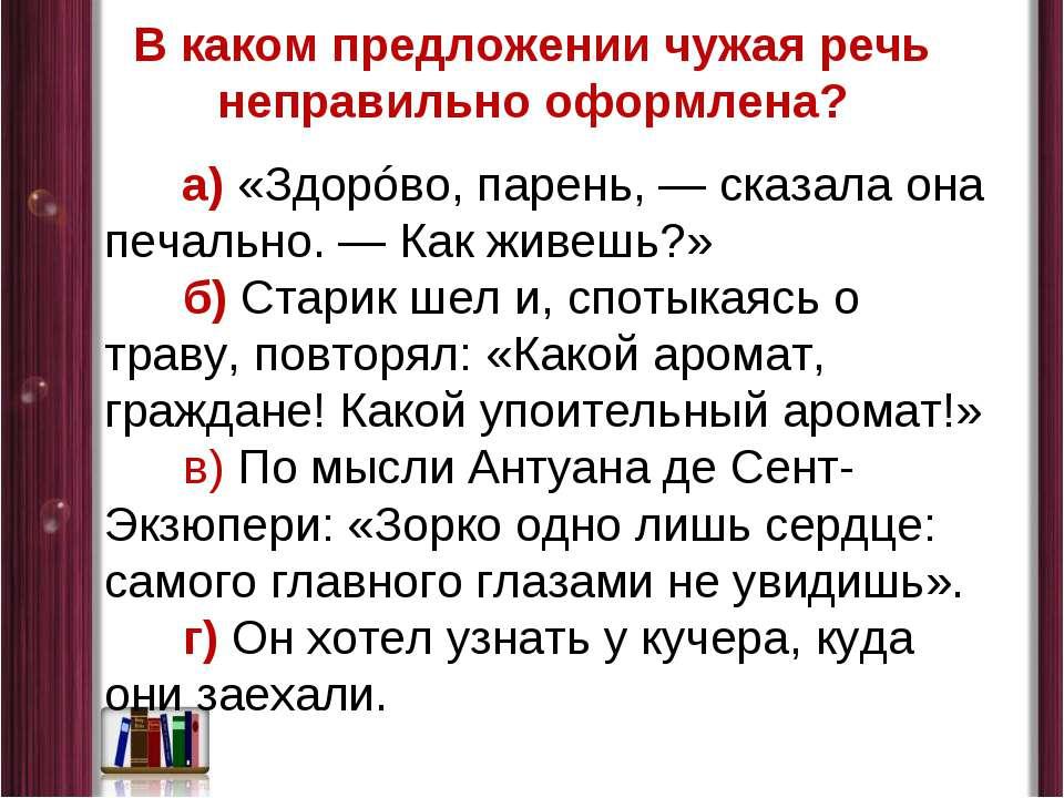 В каком предложении чужая речь неправильно оформлена? а)«Здорóво, парень,...