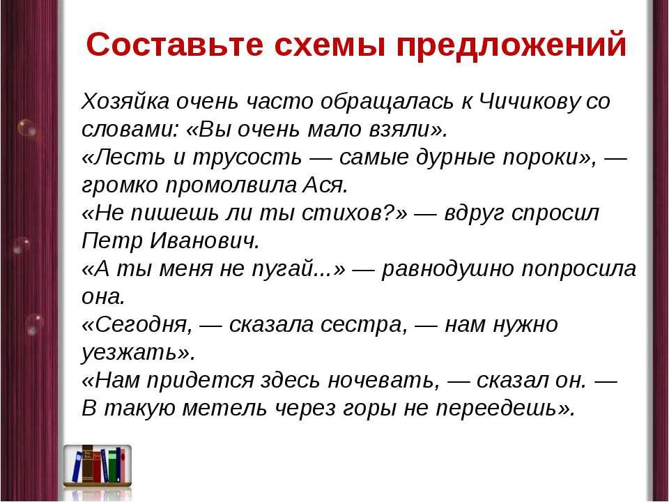 Составьте схемы предложений Хозяйка очень часто обращалась к Чичикову со слов...