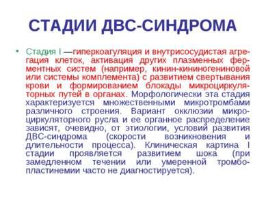 СТАДИИ ДВС-СИНДРОМА Стадия I —гиперкоагуляция и внутрисосудистая агре-гация к...