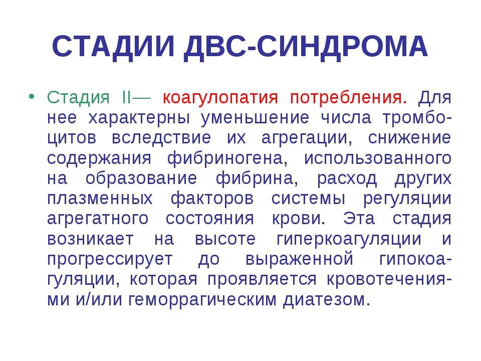 СТАДИИ ДВС-СИНДРОМА Стадия II— коагулопатия потребления. Для нее характерны у...