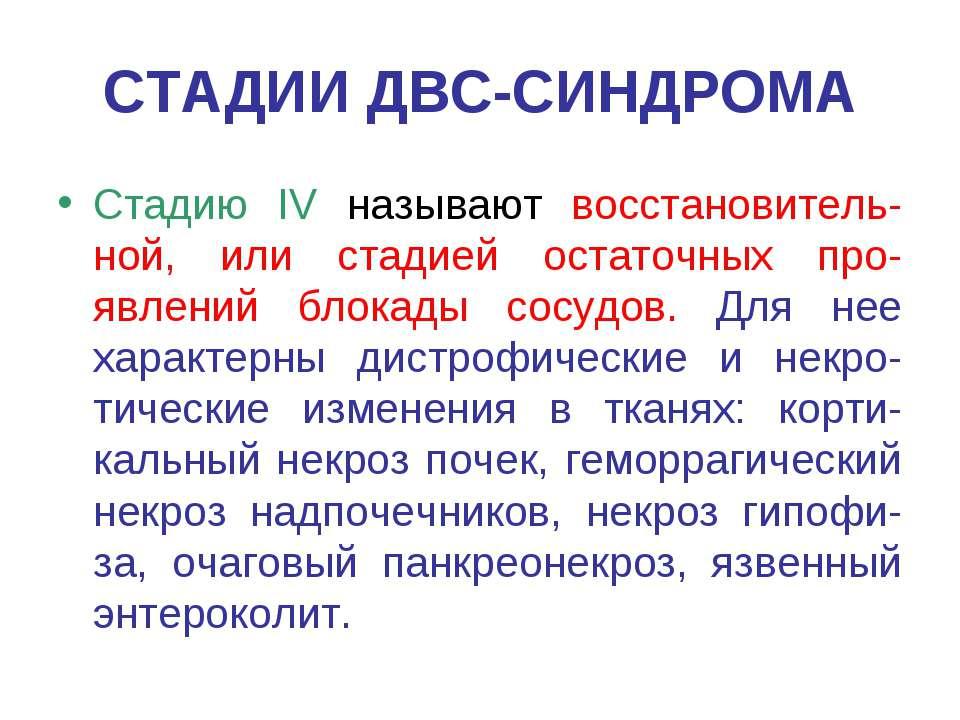 СТАДИИ ДВС-СИНДРОМА Стадию IV называют восстановитель-ной, или стадией остато...
