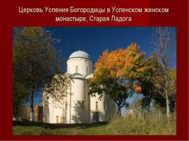 Церковь Успения Богородицы в Успенском женском монастыре, Старая Ладога