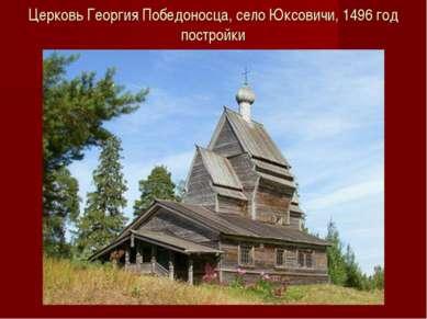 Церковь Георгия Победоносца, село Юксовичи, 1496 год постройки