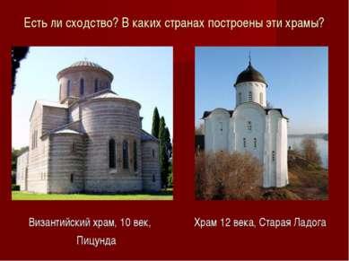 Есть ли сходство? В каких странах построены эти храмы? Византийский храм, 10 ...
