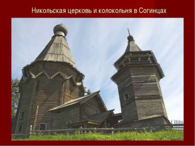 Никольская церковь и колокольня в Согинцах