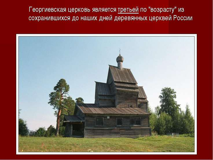 """Георгиевская церковь является третьей по """"возрасту"""" из сохранившихся до наших..."""