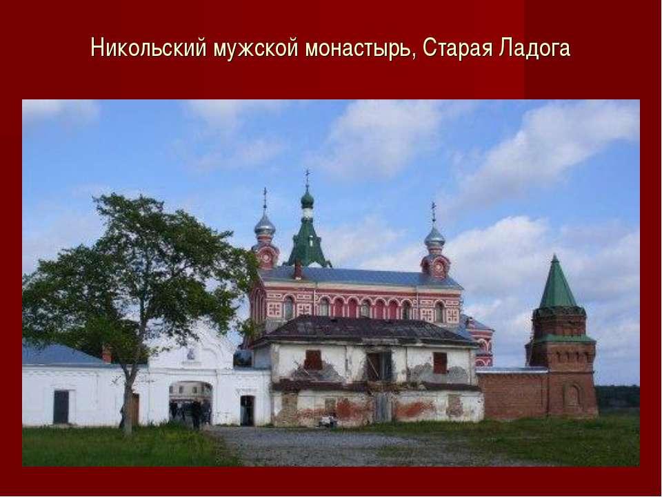 Никольский мужской монастырь, Старая Ладога
