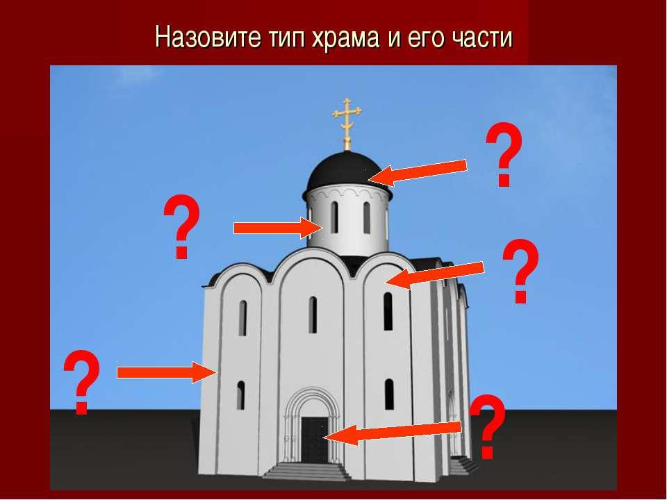 Назовите тип храма и его части ? ? ? ? ?