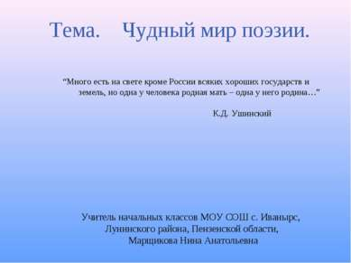 """Тема. Чудный мир поэзии. """"Много есть на свете кроме России всяких хороших гос..."""