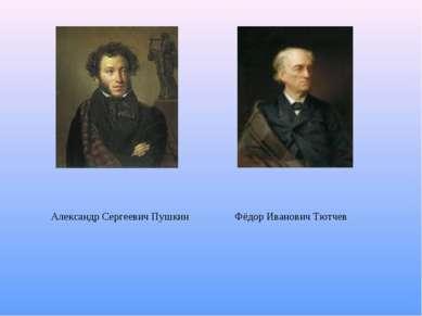 Александр Сергеевич Пушкин Фёдор Иванович Тютчев
