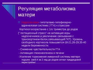 Регуляция метаболизма матери Надпочечники- гипоталамо-гипофизарно-адреналовая...