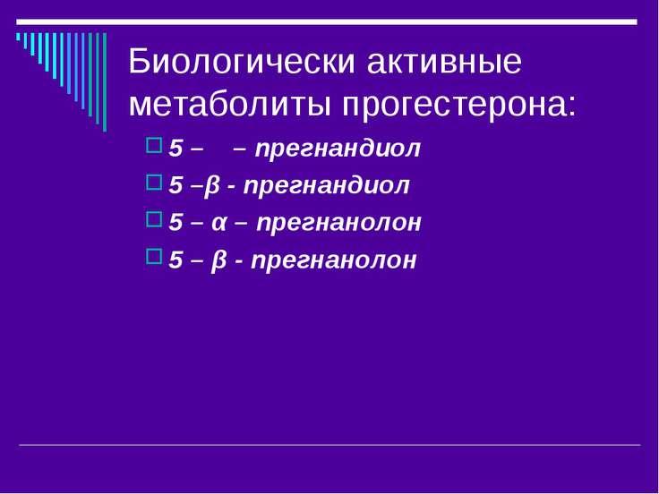 Биологически активные метаболиты прогестерона: 5 – α – прегнандиол 5 –β - пре...