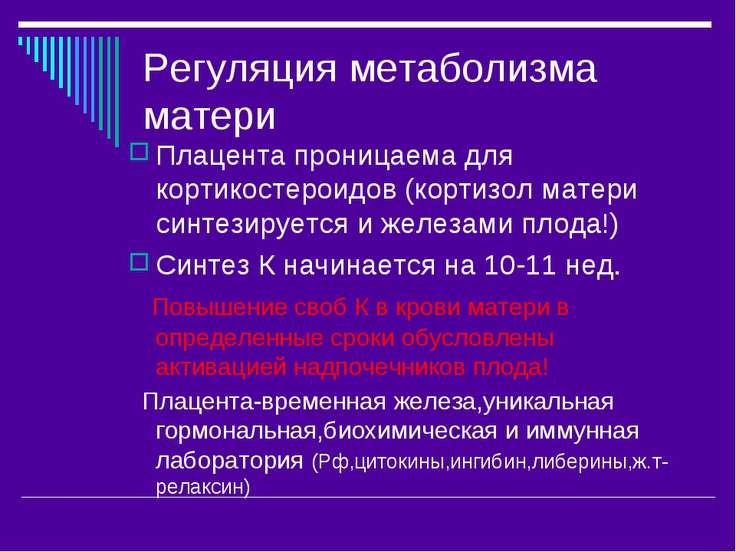 Регуляция метаболизма матери Плацента проницаема для кортикостероидов (кортиз...