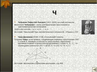 Ч Чебышев Пафнутий Львович (1821-1894), русский математик Многочлен Чебышева ...