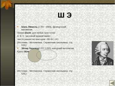 Ш Э Шаль Мишель (1793 –1880), французский математик. Лемма Шаля: для любых тр...