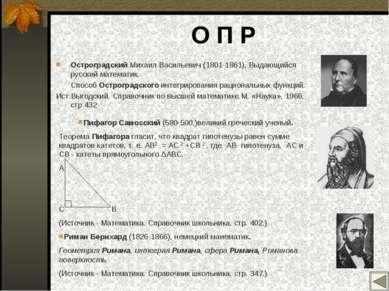 О П Р Остроградский Михаил Васильевич (1801-1861), Выдающийся русский математ...