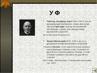 У Ф Уайтхед Альфред Норт( 1861-1947), англо-вмериканский математик, логик, фи...