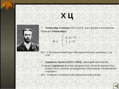 Х Ц Хевисайд Оливер(1850-1923), англ.физик и математик Функция Хевисайда Ист....
