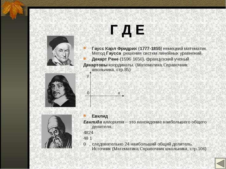 Г Д Е Гаусс Карл Фридрих (1777-1855) немецкий математик Метод Гаусса решения ...