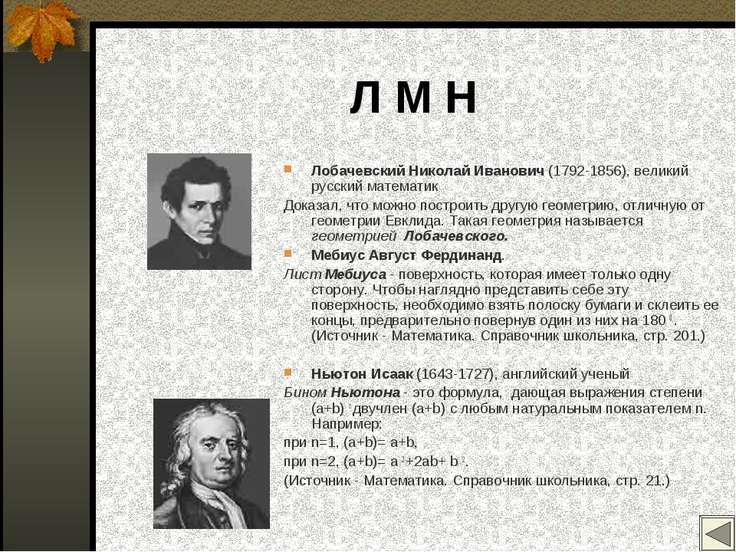 Л М Н Лобачевский Николай Иванович (1792-1856), великий русский математик Док...