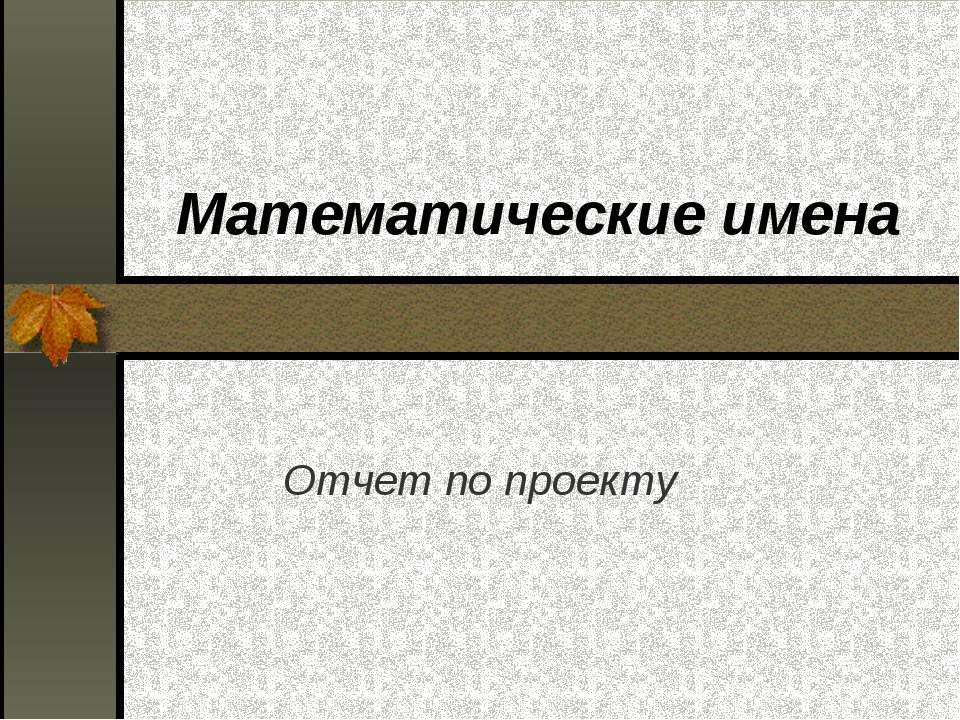 Математические имена Отчет по проекту