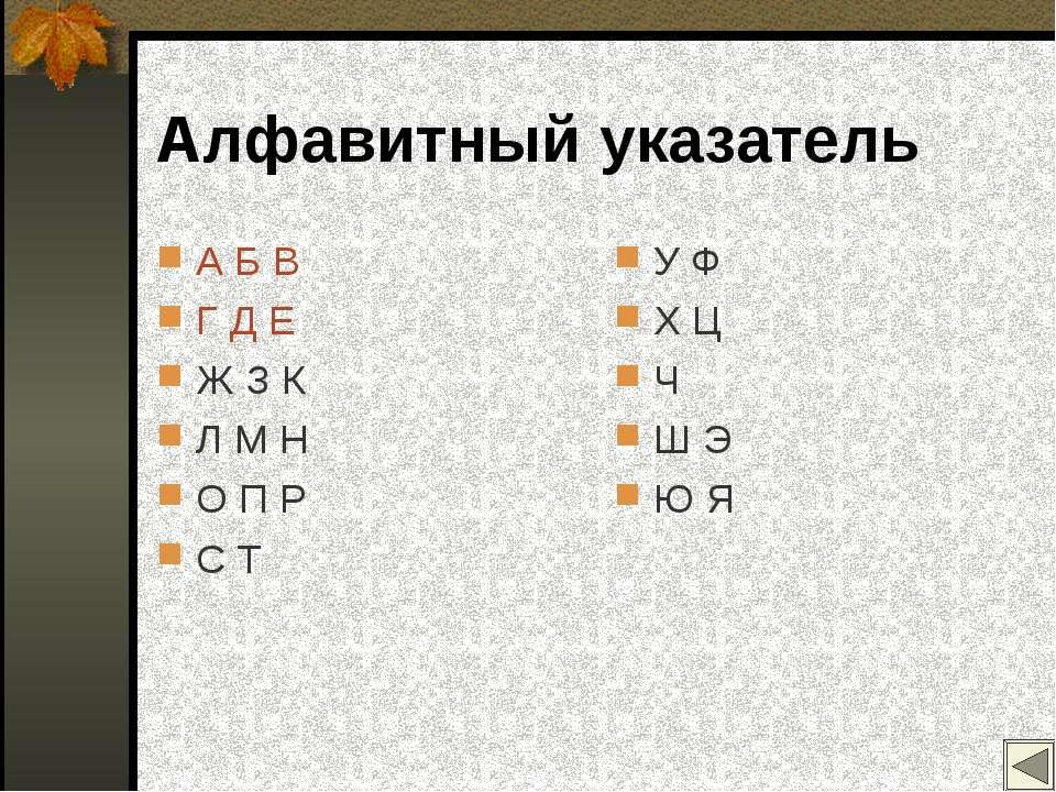 Алфавитный указатель А Б В Г Д Е Ж З К Л М Н О П Р С Т У Ф Х Ц Ч Ш Э Ю Я